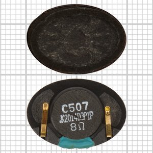 Speaker + Buzzer for LG B2000, B2050 Cell Phones